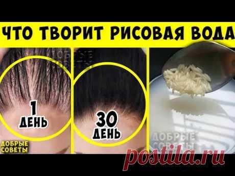 Рисовая Вода Чудо средство, Сделает Волосы Шикарными, а Кожу Бархатной и Сияющей