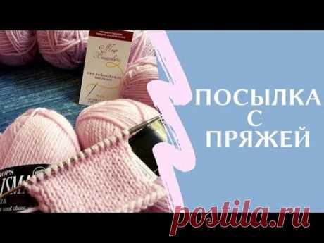 """Посылка с классной пряжей от интернет-магазина """"Мир вышивки"""""""