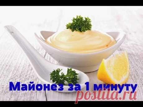 La mayonesa en 1 minuto. Es sabroso y simplemente.