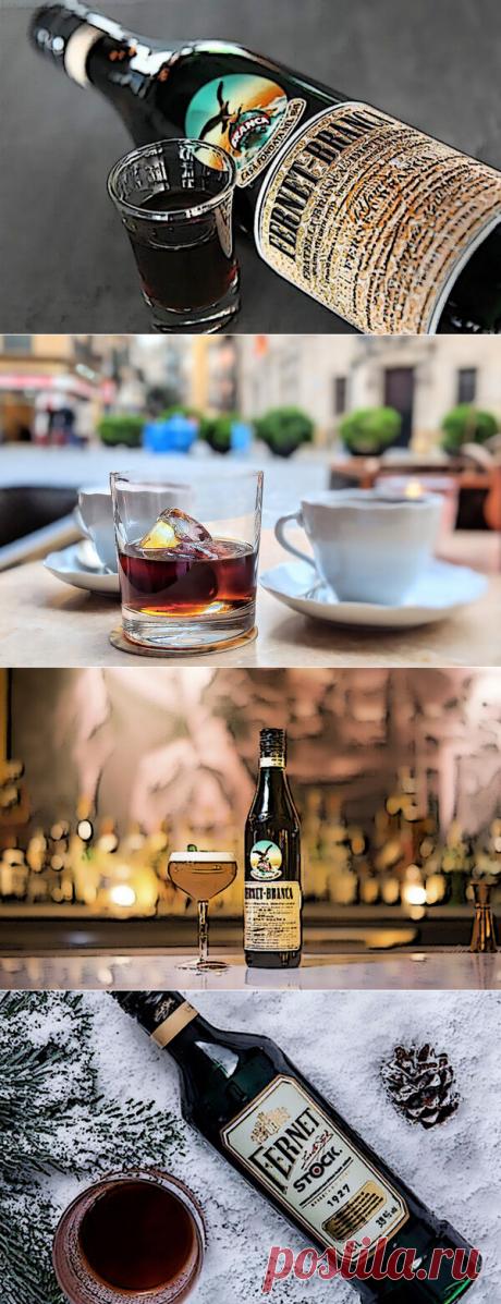 Горький ликер Фернет. Какое происхождение и где достать этот напиток? | Про самогон и другие напитки 🍹 | Яндекс Дзен