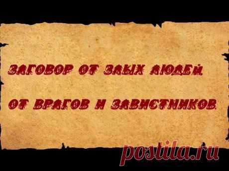 ЗАЩИТНЫЙ ЗАГОВОР ОТ ВРАГОВ И ЗАВИСТНИКОВ !!!
