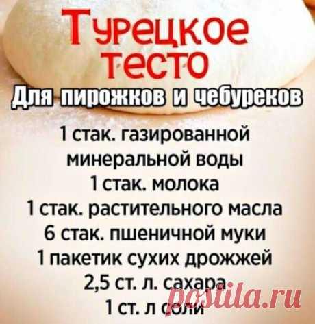 Тесто замечательное! В Вашу кулинарную копилочку. Идeальнoe турeцкоe тecтo для любoй выпечки..