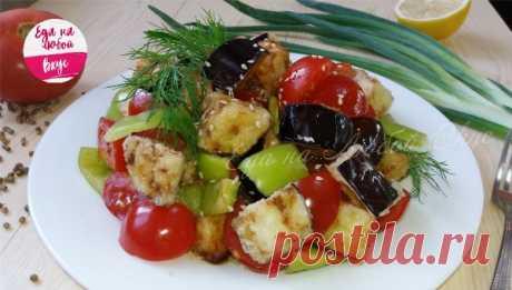Салат из баклажанов с помидорами и перцем с необычной заправкой, которая придает восхитительный вкус готовой закуске. Блюда из баклажанов всегда вкусные, быстрые и любимые. Не смотря на то, что