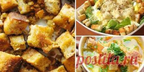 Домашние гренки: пикантное дополнение к любому блюду - Лучшие рецепты