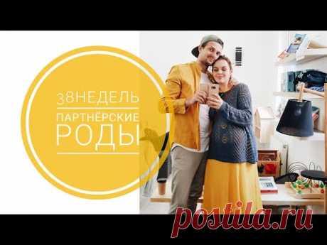 #38неделябеременности ПАРТНЕРСКИЕ РОДЫ iHERB