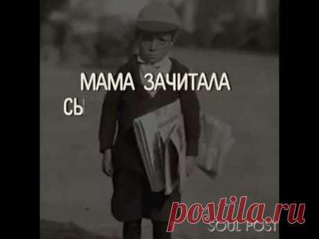 Однажды мама зачитала письмо своему сыну... (вот она МАМА)