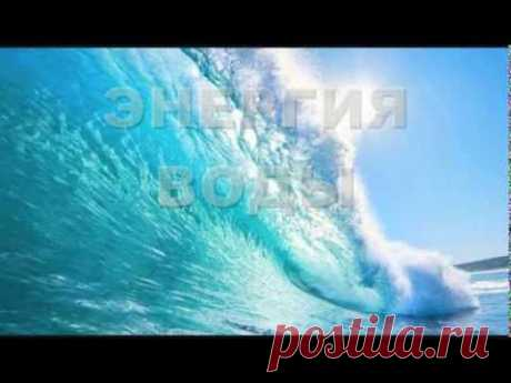"""Energy of water. A condition of pleasure and happiness - YouTube: You want to test a condition of pleasure and happiness? Be loaded with energy of water!\u000d\u000aThis program clone of the """"Энергия огня&quot program; but it softer and more powerful; water is always stronger than fire"""
