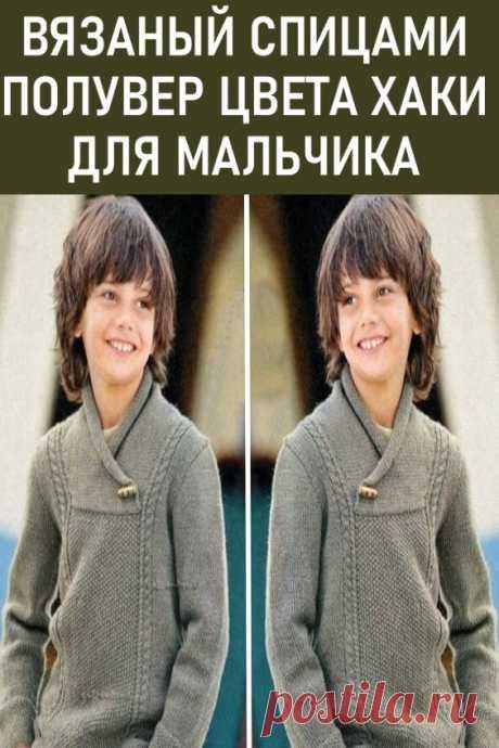 Вязаный спицами пуловер цвета хаки для мальчика