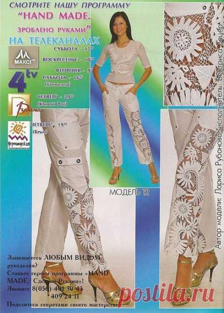 Комбинируем: ткань + вязание. Идеи + схемы