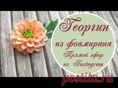 Георгин из фоамирана/ dahlia foamiran - Запись прямого эфира из Instagram от 18.09.2019