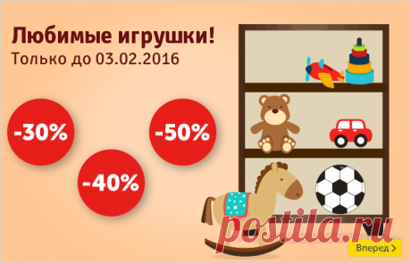 Favourite toys at a discount to 50 percent! On Mytoys.ru.