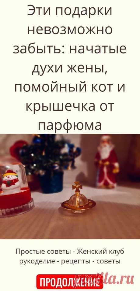 Эти подарки невозможно забыть: начатые духи жены, помойный кот и крышечка от парфюма
