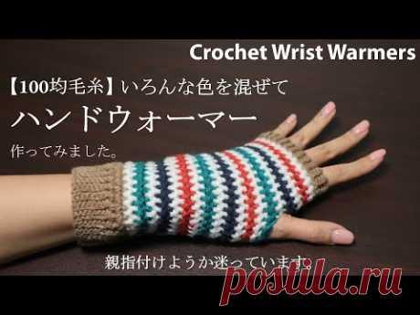 【100均毛糸】いろんな色を混ぜてハンドウォーマー作ってみました、親指どうしようか迷っています☆Crochet Wrist Warmers