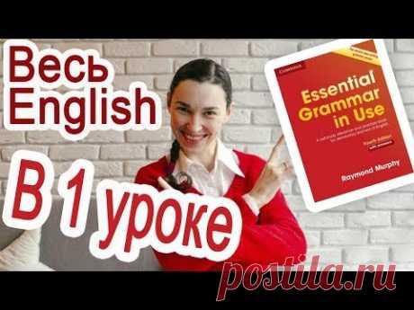 Весь английский за 2 часа! Урок-шпаргалка по книге Красный Murphy   Английский язык с нуля