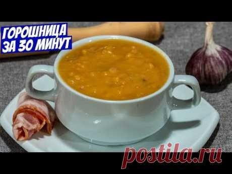 Горошница с мясом и копченостями за 30 минут рецепт каши на завтрак!