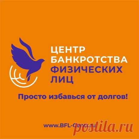 Центр банкротства физических лиц в Москве и Московской области Законное списание долгов физических лиц и индивидуальных предпринимателей через процедуру банкротства