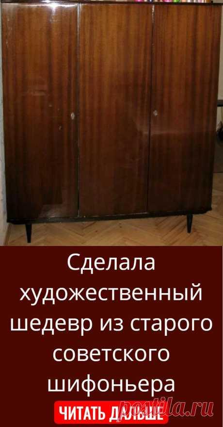 Сделала художественный шедевр из старого советского шифоньера