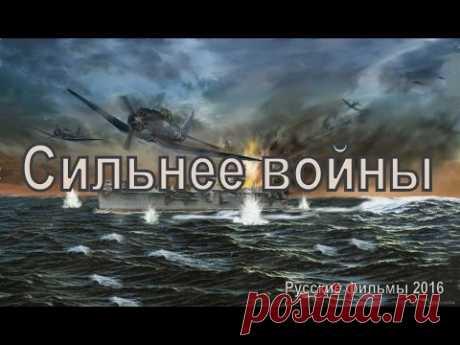 Сильнее войны военные фильмы Русские фильмы 2016