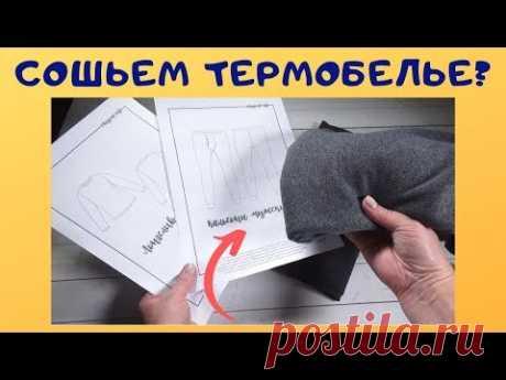 Сошьем термобелье? АНОНС МК. Обзор термополотна. Из чего шить термобелье.