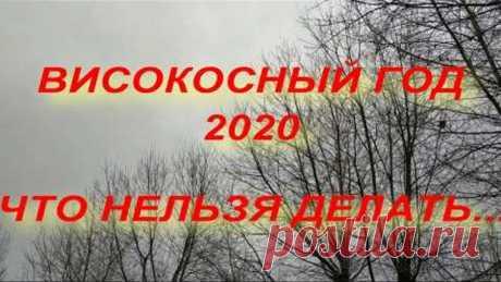 ВИСОКОСНЫЙ ГОД 2020 . ЧТО НЕЛЬЗЯ ДЕЛАТЬ... народные приметы поверья
