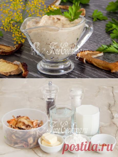 Грибной соус из сушеных грибов - рецепт с фото