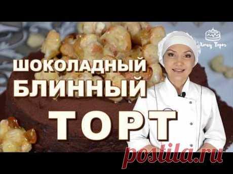 Шоколадный Блинный Торт с Орехами в Карамели 👍 Рецепт Торта из Блинов с Карамелизированными Орехами