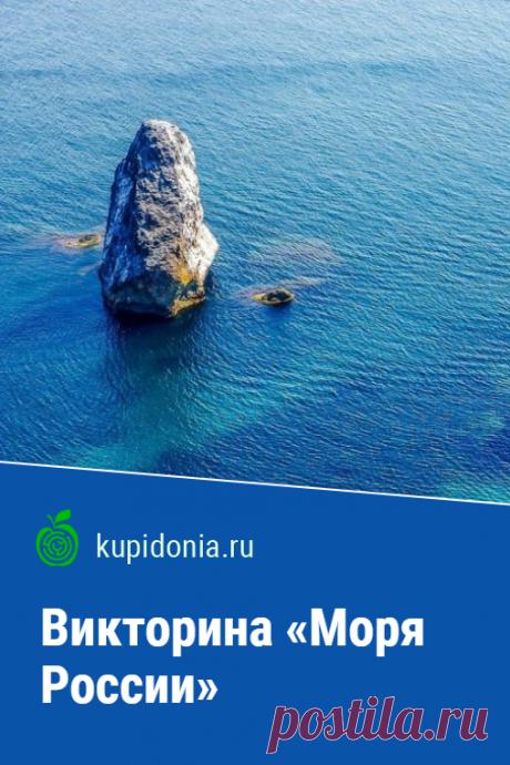 Викторина «Моря России». Проверочный тест по географии для её знатоков о морях России.