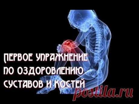 Первое упражнение по оздоровлению суставов и костей.    А.Маматов.
