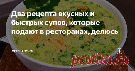 Два рецепта вкусных и быстрых супов, которые подают в ресторанах, делюсь