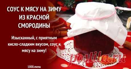 Соус к мясу на зиму из красной смородины