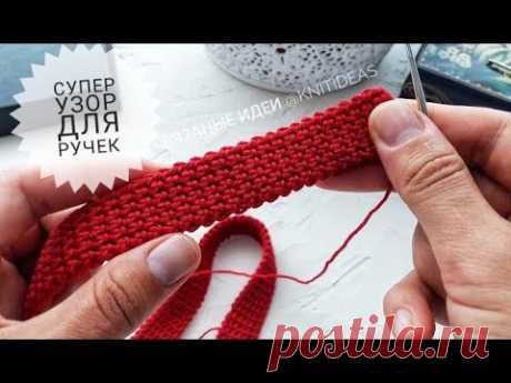 Этот плотный узор идеален для ручек! BAG HANDLE CROCHET!1 - YouTube