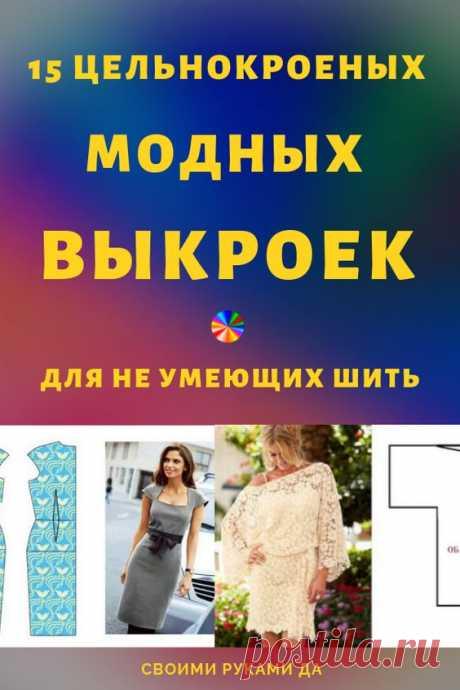 (21) Pinterest - Шью недавно и только для себя, вот так хочется выглядеть в зрелом возрасте… #платья #бохошник | Своими руками | Рукоделие, идеи, декор, советы