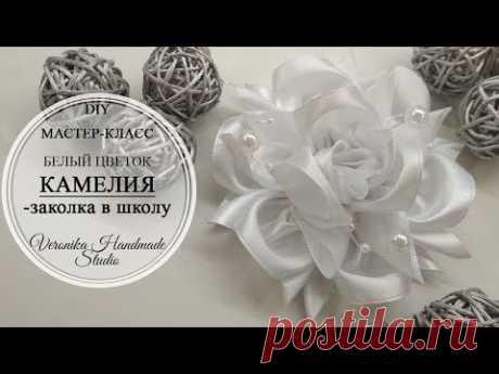 🌸Цветок Камелия из атласной ленты 5 см МК🌸Bow flower of ribbon 5 cm DIY Tutorial🌸PAP flor de fita - YouTube