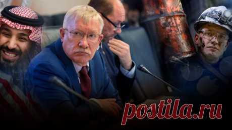 Почему на переговорах по нефти страны ОПЕК+прислушивались к РФ   Листай.ру ✪