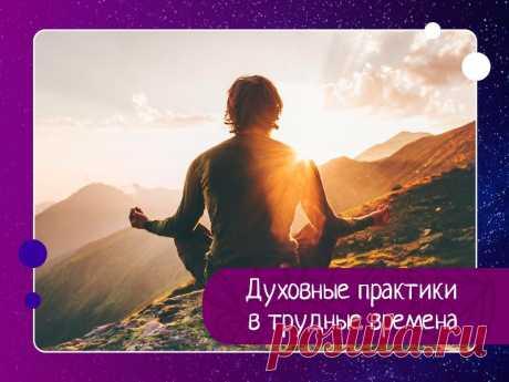 Духовные практики в трудные времена — Эзотерика, психология, философия
