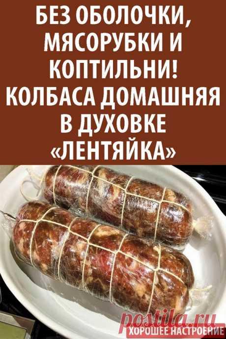 Без оболочки, мясорубки и коптильни! Колбаса домашняя в духовке «Лентяйка»