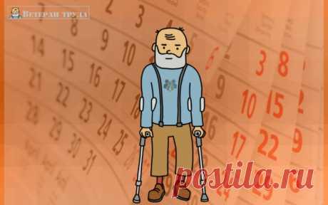 Обновленный перечень заболеваний, дающих право на бессрочную инвалидность | ВЕТЕРАН ТРУДА | Яндекс Дзен