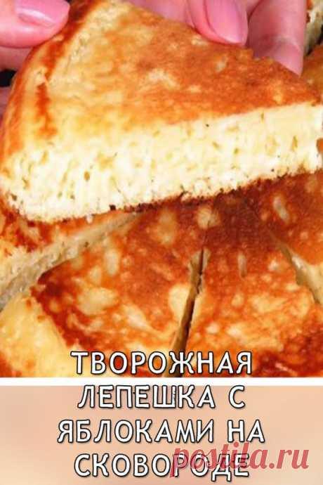 Мы предлагаем прекрасный вариант ленивого завтрака из творога. Творожная лепешка станет хорошей альтернативой сырникам и запеканке.