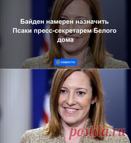 30.11.20-Байден намерен назначить Псаки пресс-секретарем Белого дома - Новости Mail.ru