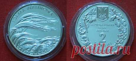 2 гривны 2010 Ковыль украинский