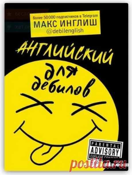 Английский для дебилов: Макс Инглиш скачать, читать онлайн - Книжный Мир.