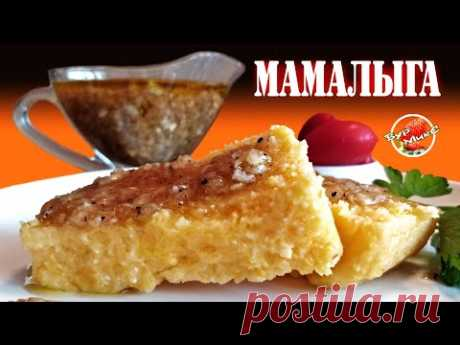 Мамалыга / Молдавская кухня / Кукурузная каша