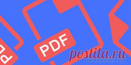 8 бесплатных программ для работы с PDF Функционал различных программ для работы с PDF может отличаться. Некоторые предназначены просто для просмотра файлов, другие являются самыми настоящими редакторами PDF, с их помощью можно полностью из...
