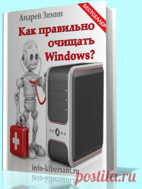 As it is correct to clear Windows the free 3D book