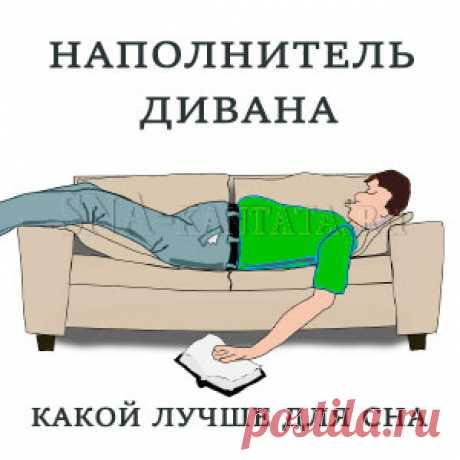 Какой наполнитель дивана лучше для сна: оцениваем безопасность, свойства, срок эксплуатации 11-ти самых популярных, их плюсы и минусы