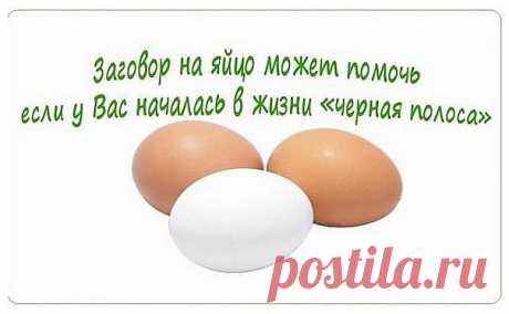 Заговор на яйцо