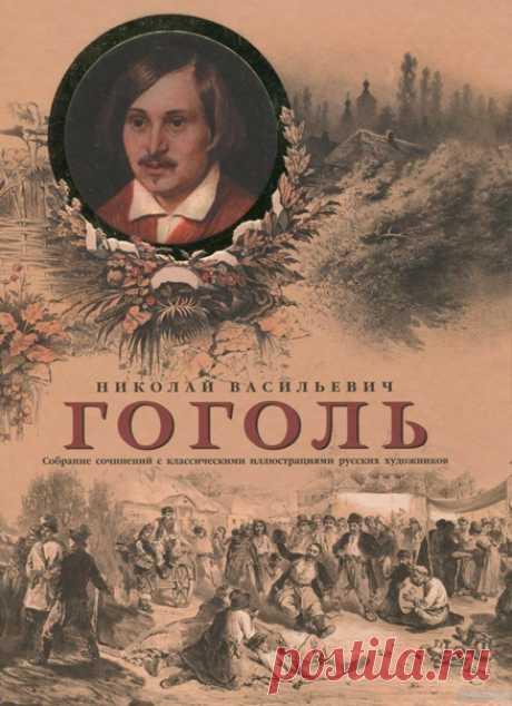 Произведения Николая Васильевича Гоголя.