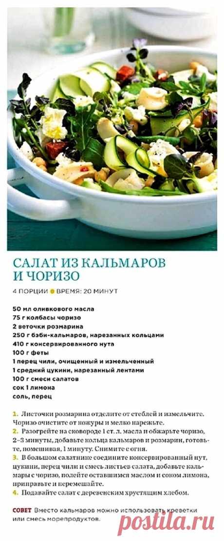 Салат из кальмаров и чоризо