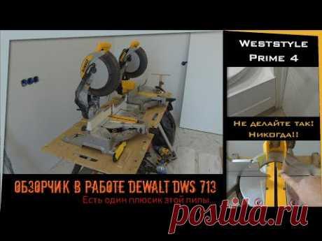 Рабочий обзор новой версии DWS 713. Weststyle prime 4 на скрытых петлях. Начудили с тумбой в ванной.