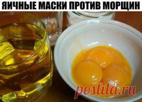 ЯИЧНЫЕ МАСКИ ПРОТИВ МОРЩИН  1. Маска против морщин из яиц и меда. 1 яичный желток смешиваем с 1/2 чайной ложкой меда и готовую смесь наносим на очищенную кожу лица на 15 минут. Смываем теплой водой. Если у вас на лице есть капиллярная сетка, то такая маска вам не подойдет. 2. Яичная маска от морщин с лимонным соком. 1 желток смешиваем с 1 чайной ложкой растительного масла и несколькими каплями лимонного сока. Готовую маску наносим на очищенную кожу лица и оставляем на 10 м...